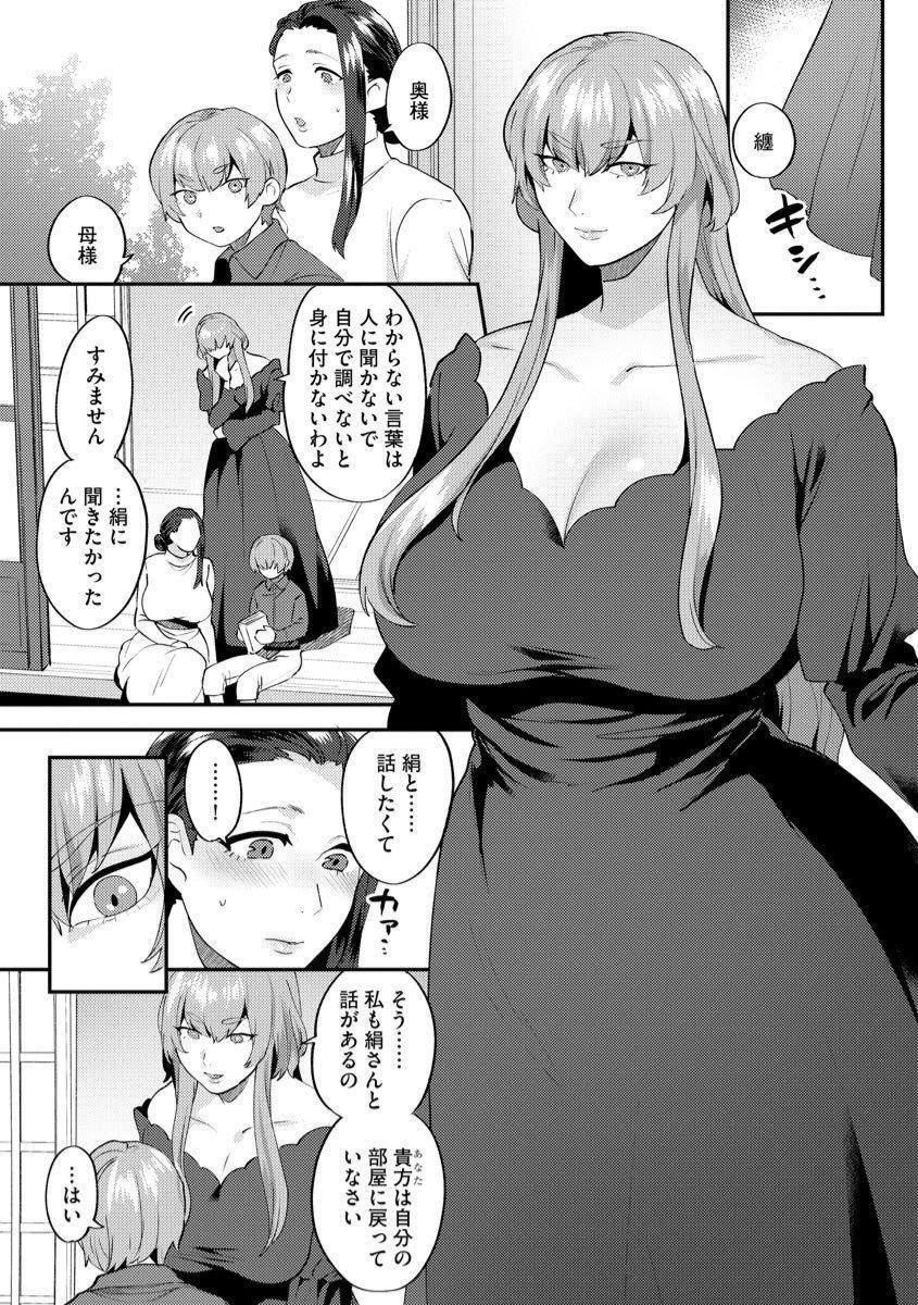 [Mogiki Hayami] Mayugomori ~Neeya to Boku no Midara na Himegoto~ Ch. 1-3 43