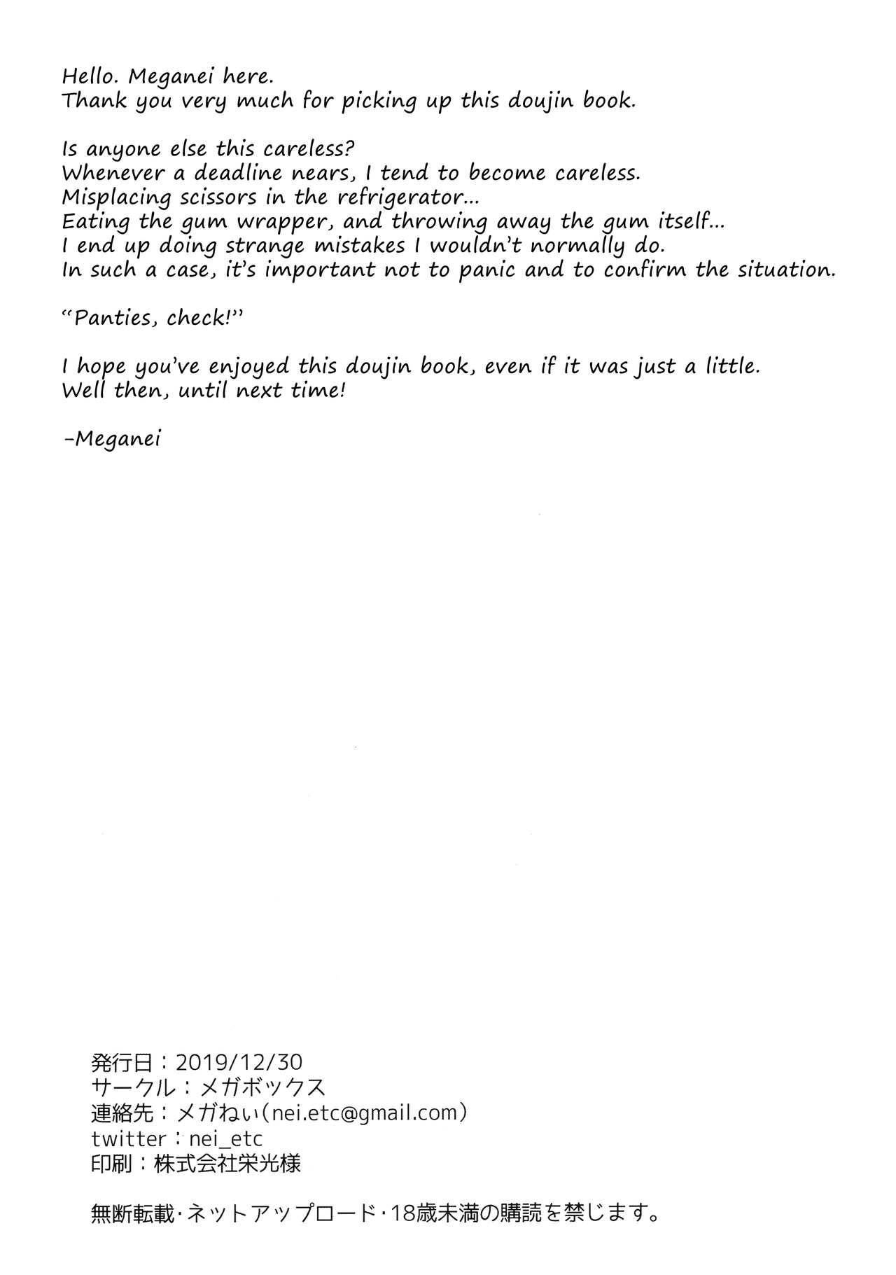 (C97) [Megabox (Meganei)] Onizuka-san Panty Wasureru   Onizuka-san Forgot Her Panties [English] [2cooked4you] 26