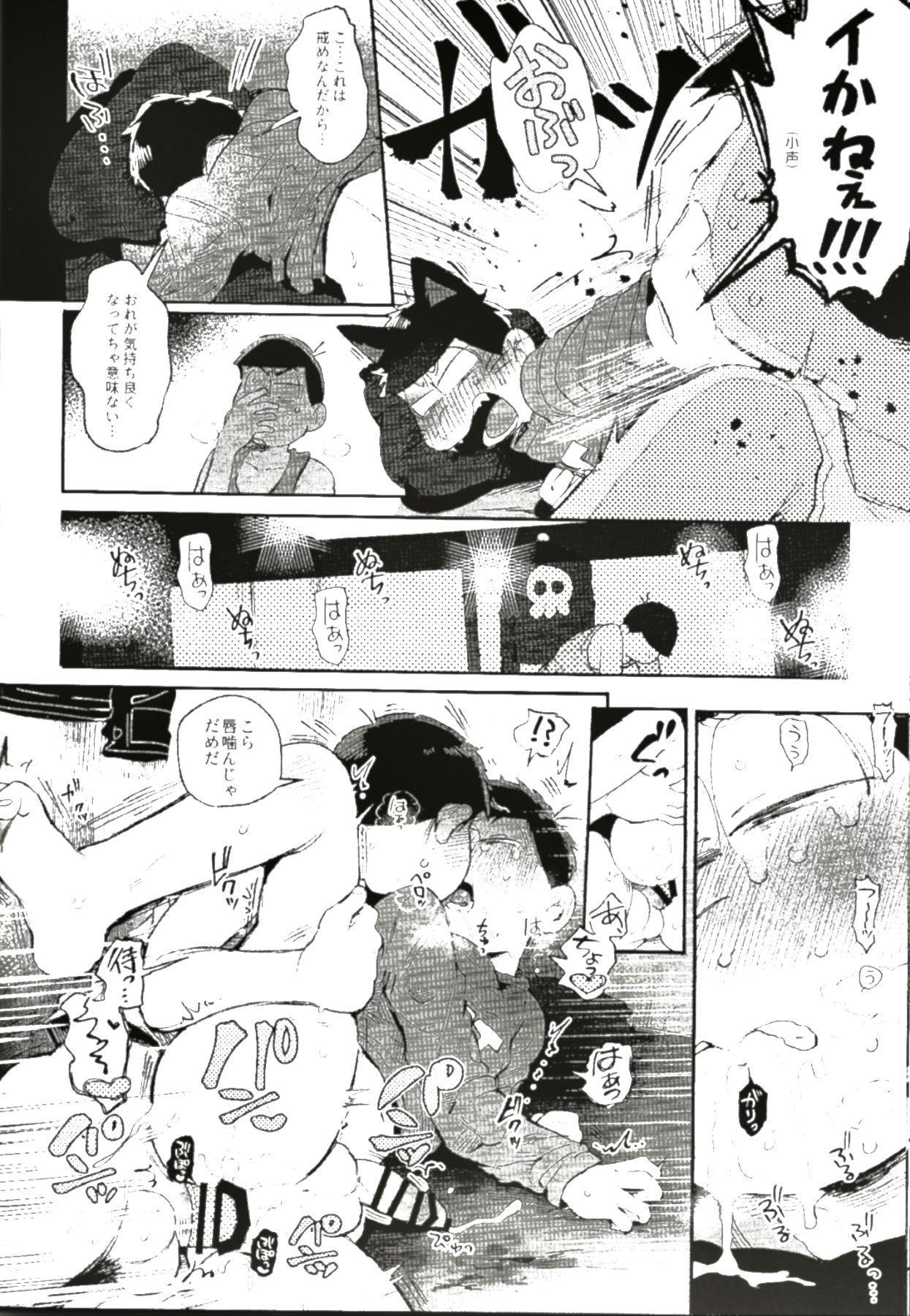 Kore ga Bokura no Imashime Riron 14