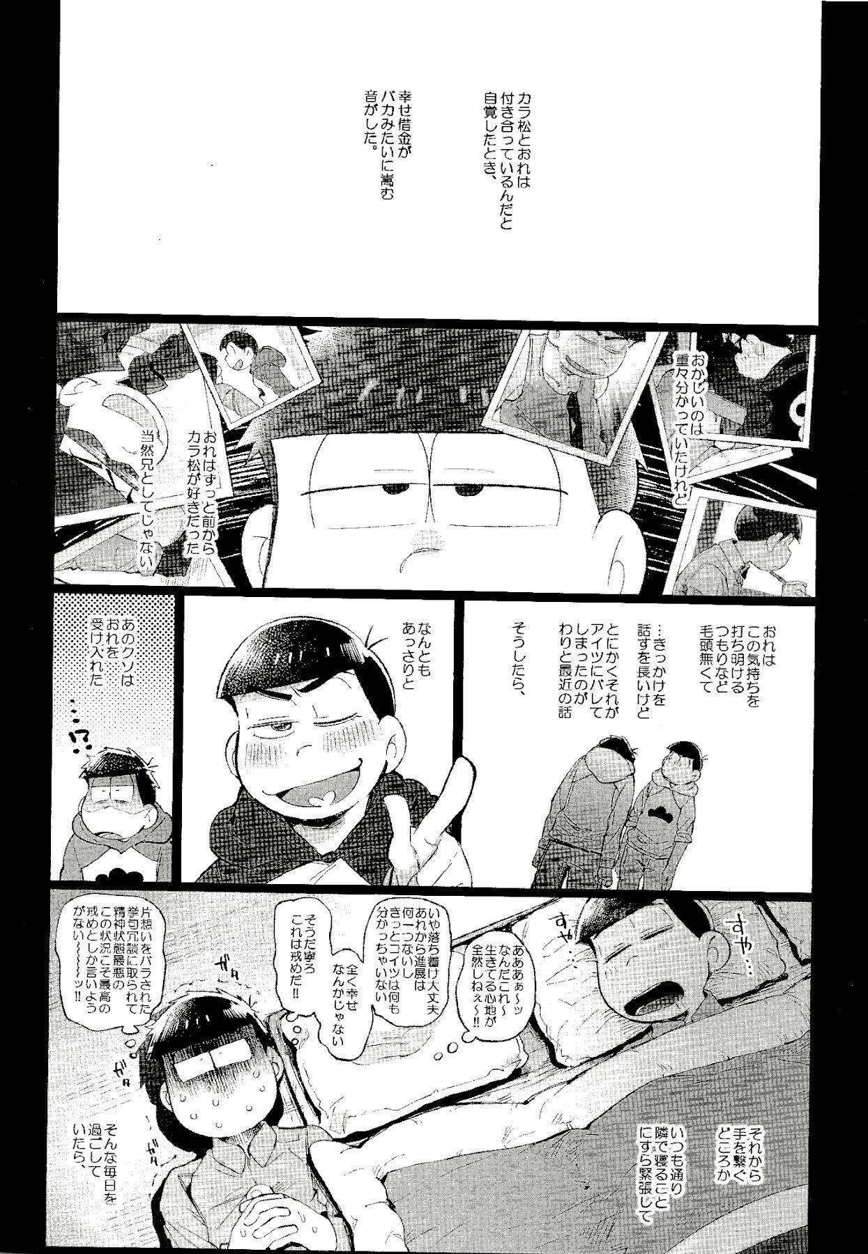 Kore ga Bokura no Imashime Riron 20