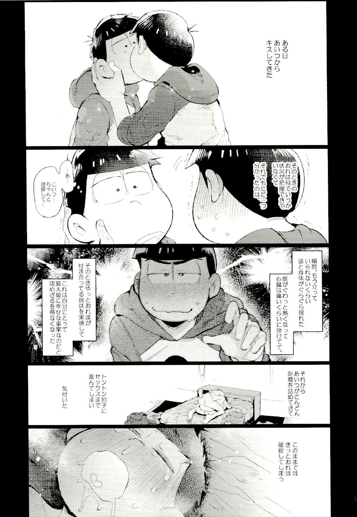 Kore ga Bokura no Imashime Riron 21