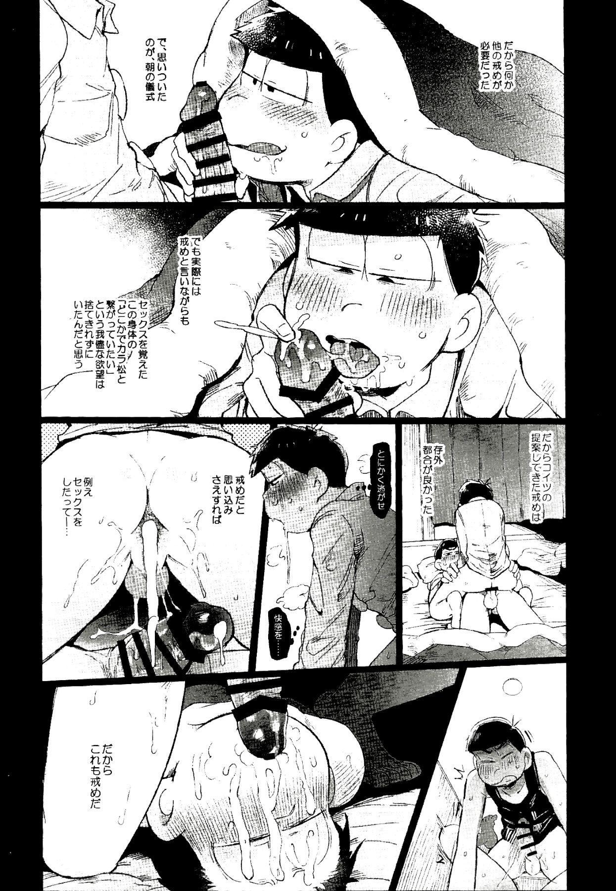 Kore ga Bokura no Imashime Riron 22