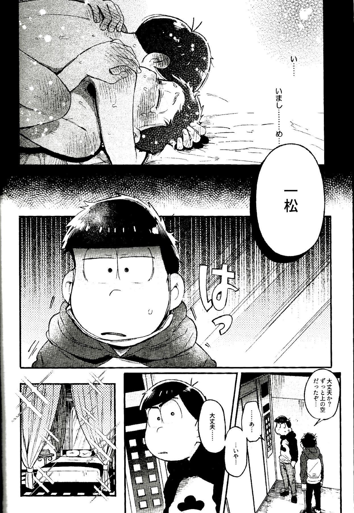 Kore ga Bokura no Imashime Riron 24