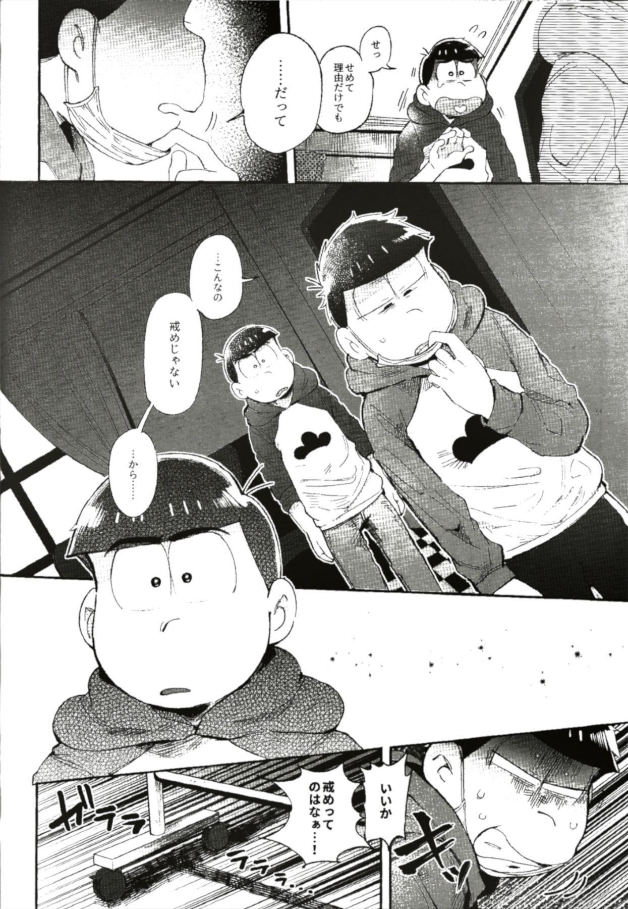 Kore ga Bokura no Imashime Riron 26
