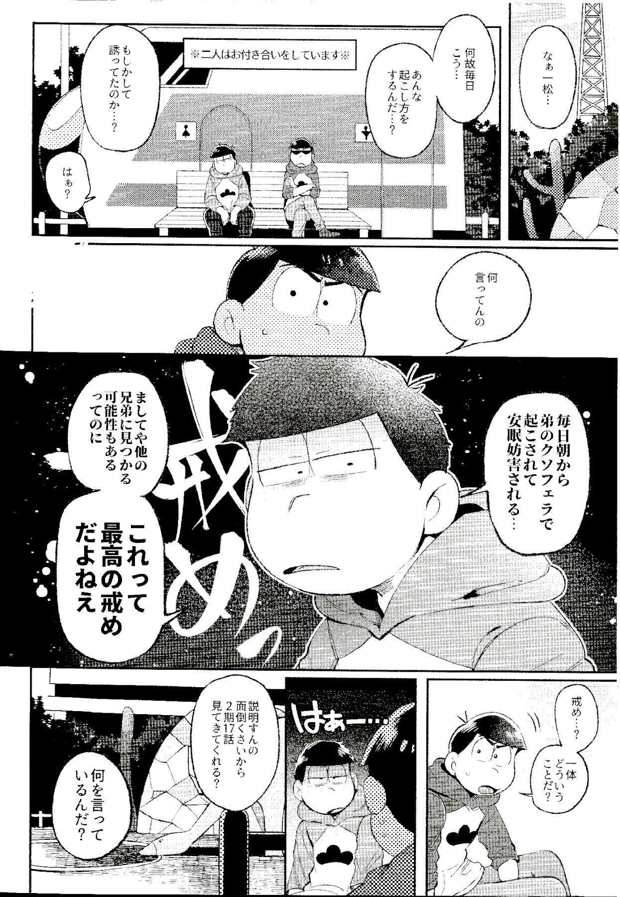 Kore ga Bokura no Imashime Riron 2