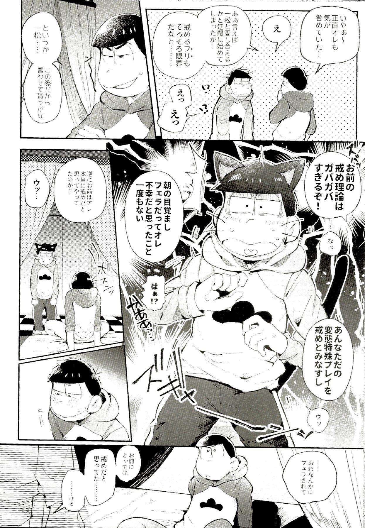 Kore ga Bokura no Imashime Riron 30