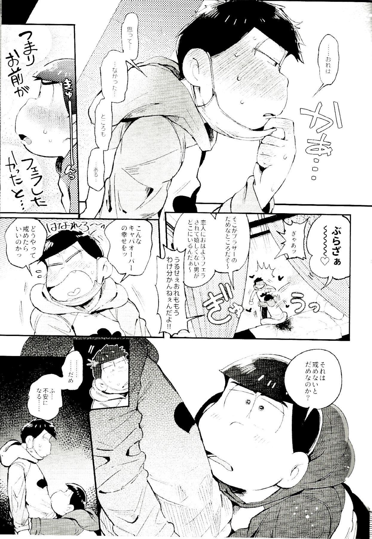 Kore ga Bokura no Imashime Riron 31