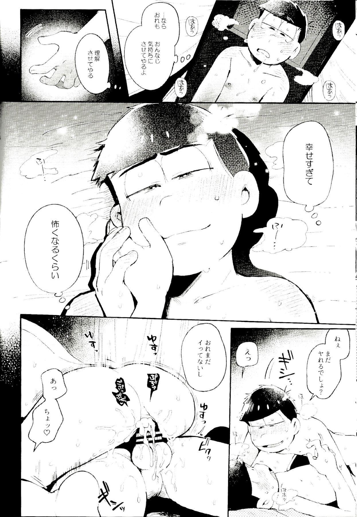 Kore ga Bokura no Imashime Riron 37