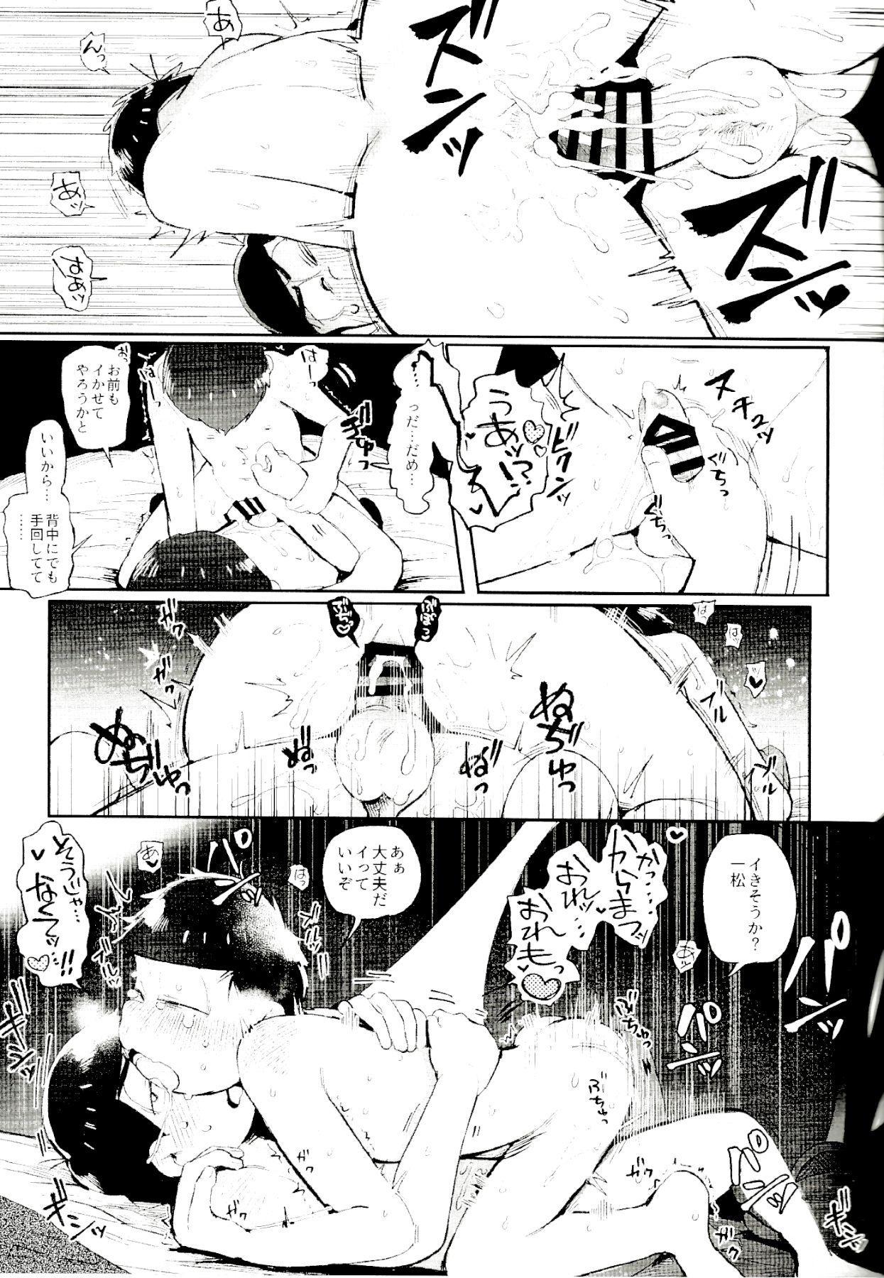 Kore ga Bokura no Imashime Riron 38