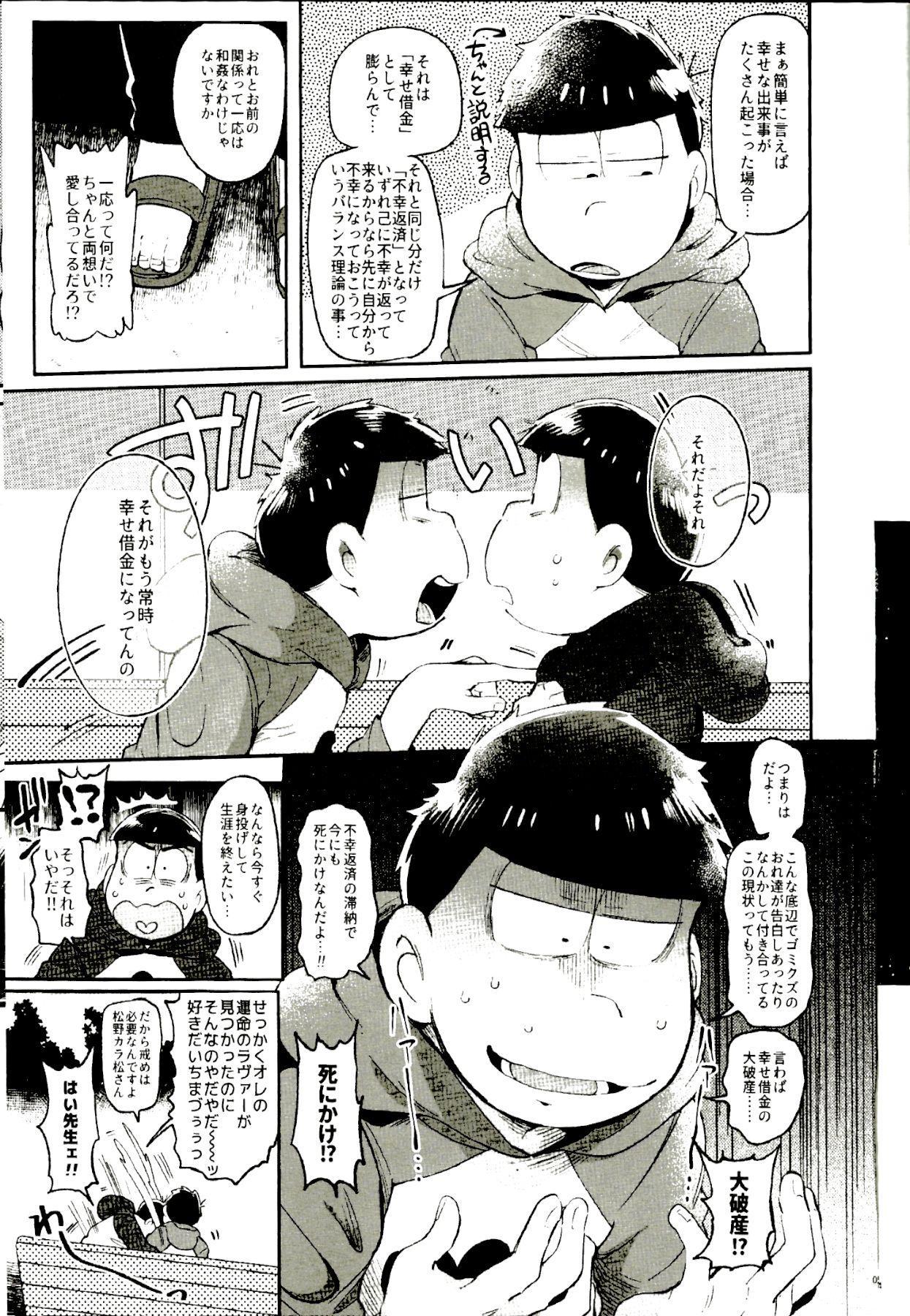 Kore ga Bokura no Imashime Riron 3