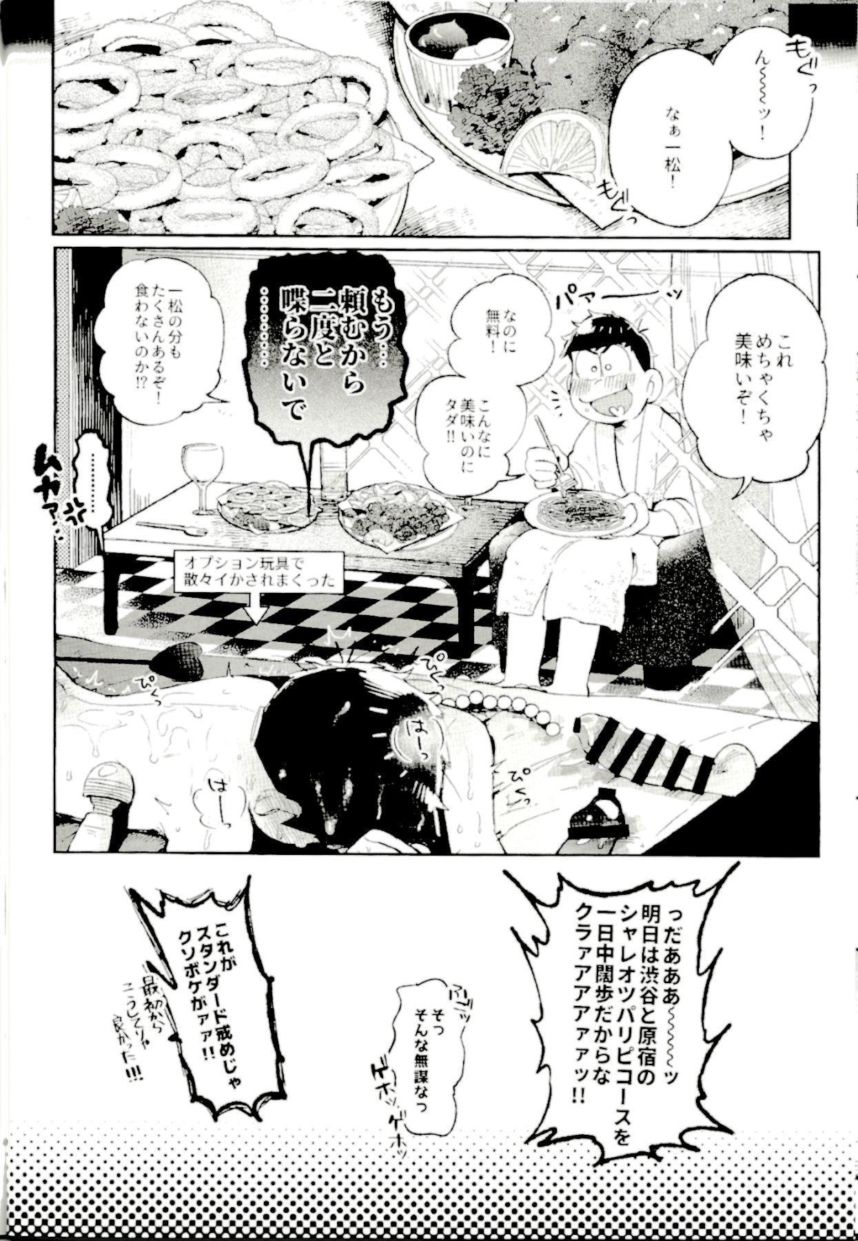 Kore ga Bokura no Imashime Riron 43