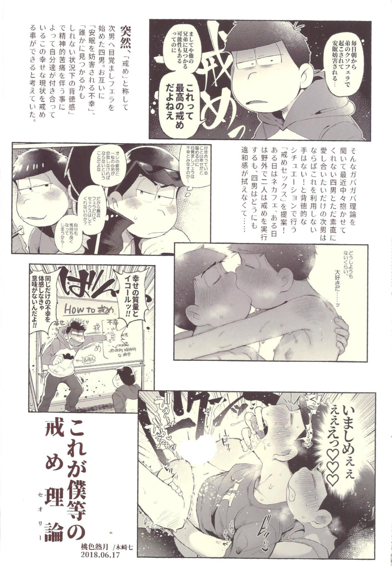 Kore ga Bokura no Imashime Riron 44