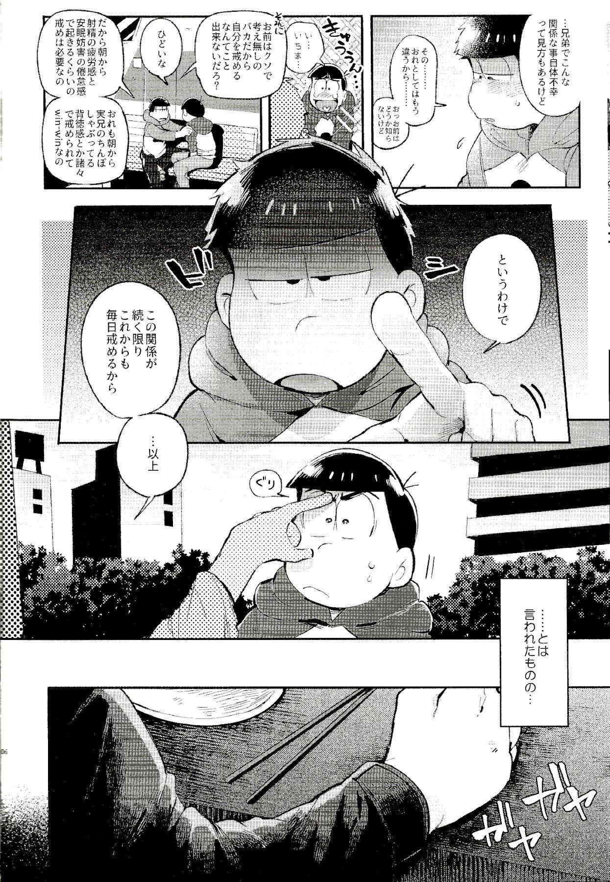Kore ga Bokura no Imashime Riron 4