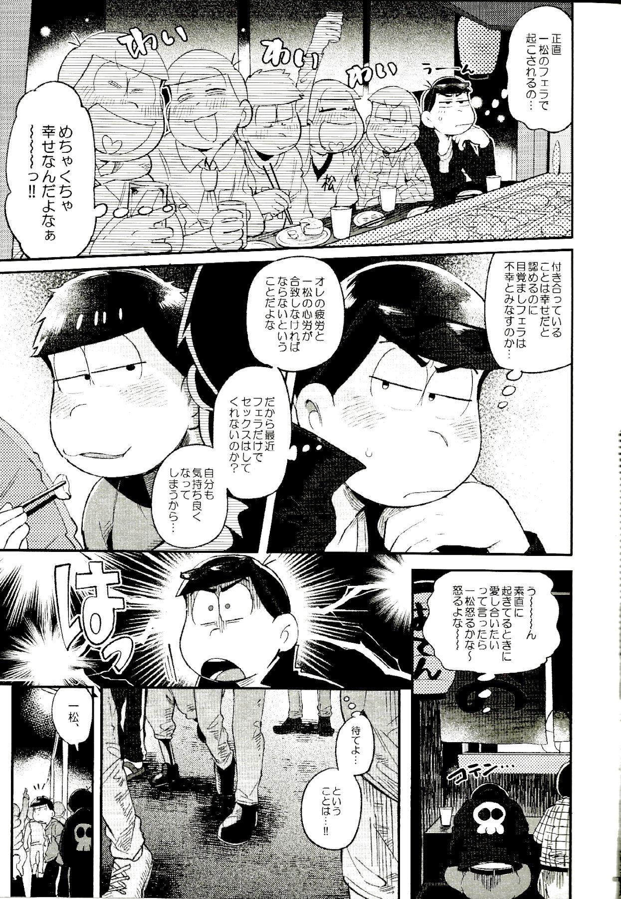 Kore ga Bokura no Imashime Riron 5