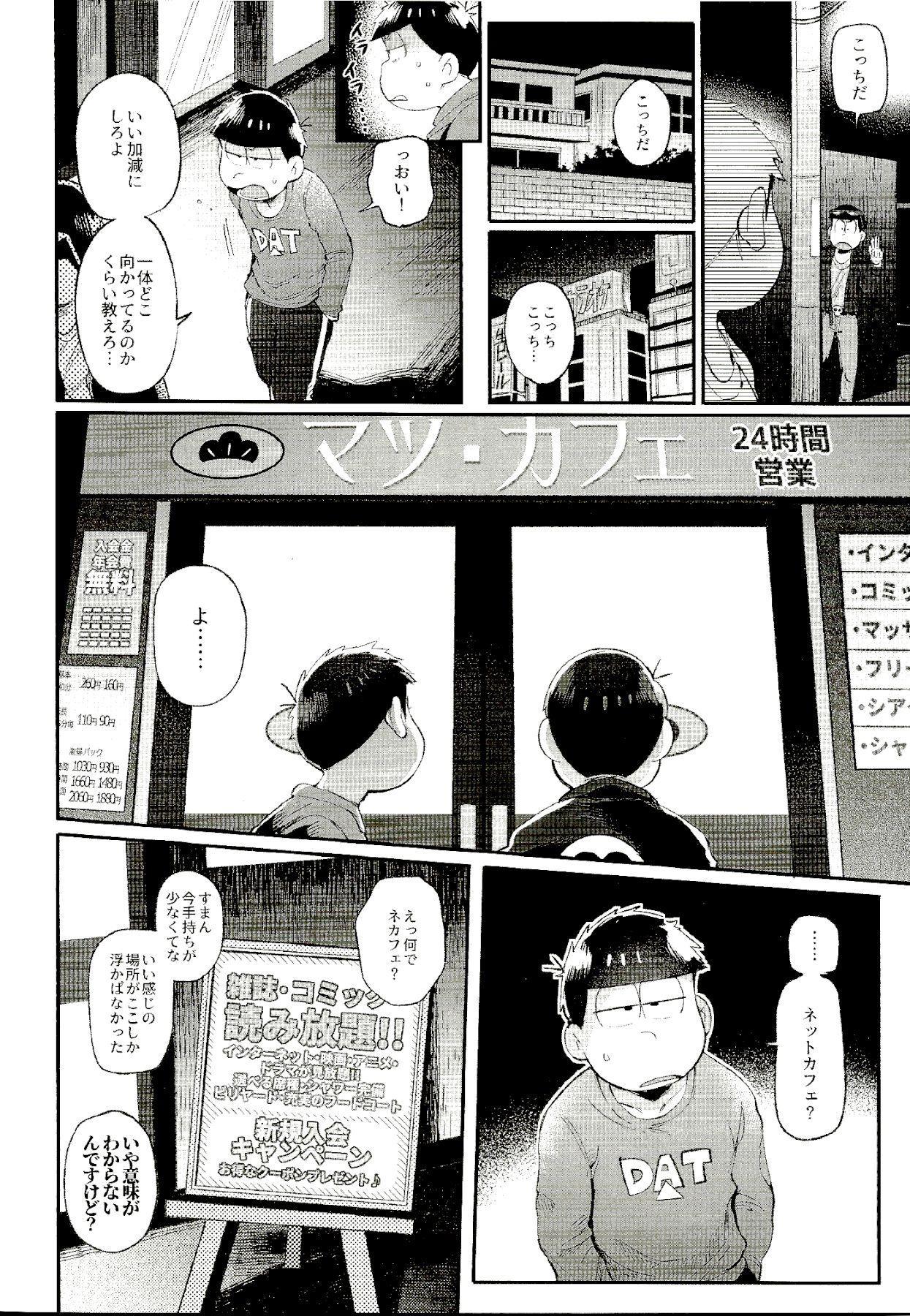 Kore ga Bokura no Imashime Riron 6