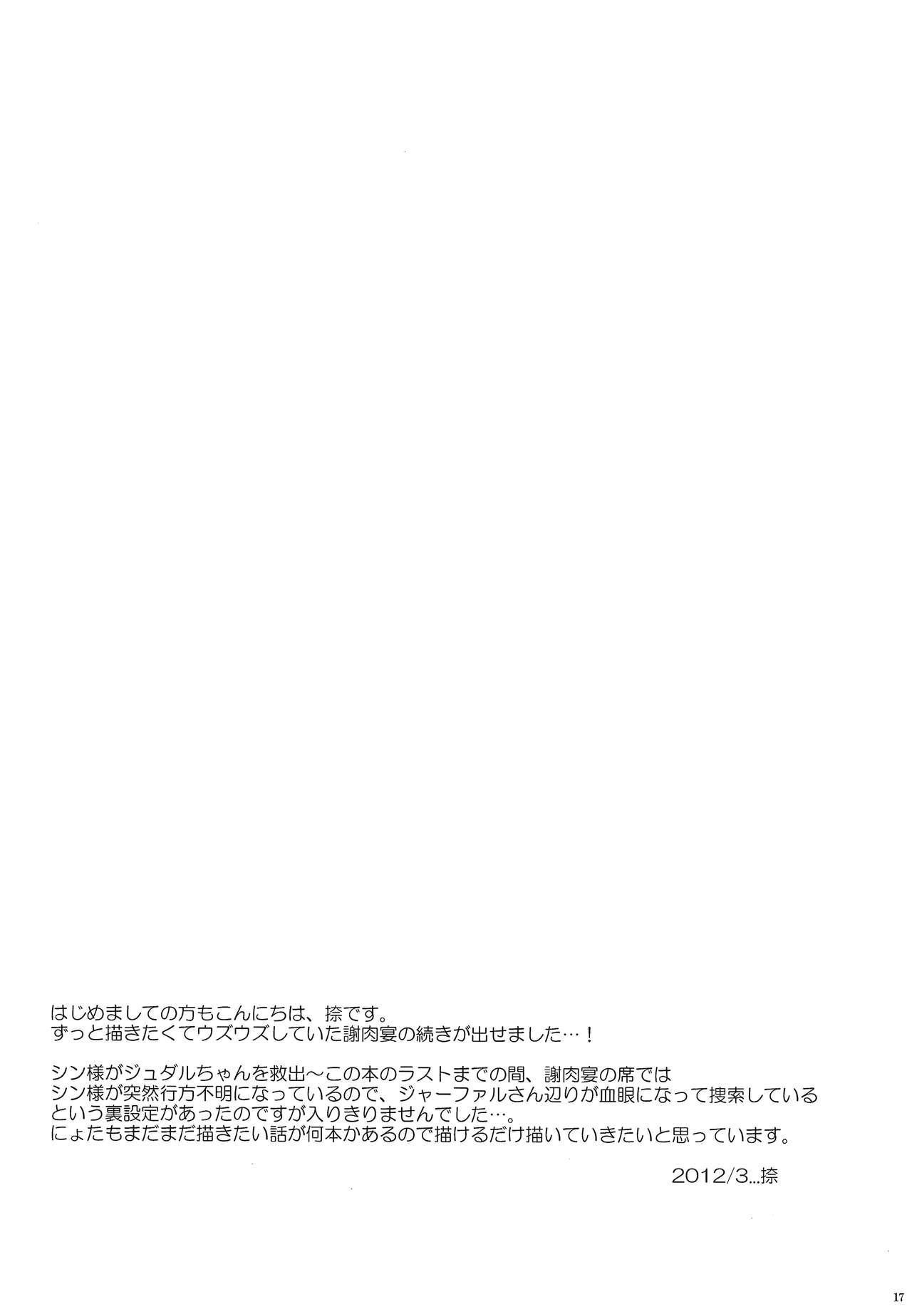 [360°C (Natsu)] Shanikuen e youkoso! 2 -Judal-chan ga Onnanoko na Hon 2.5-   Welcome to the Festival! 2 ~A book where Judal is a girl 2.5~ (Magi: The Labyrinth of Magic) [English] 15