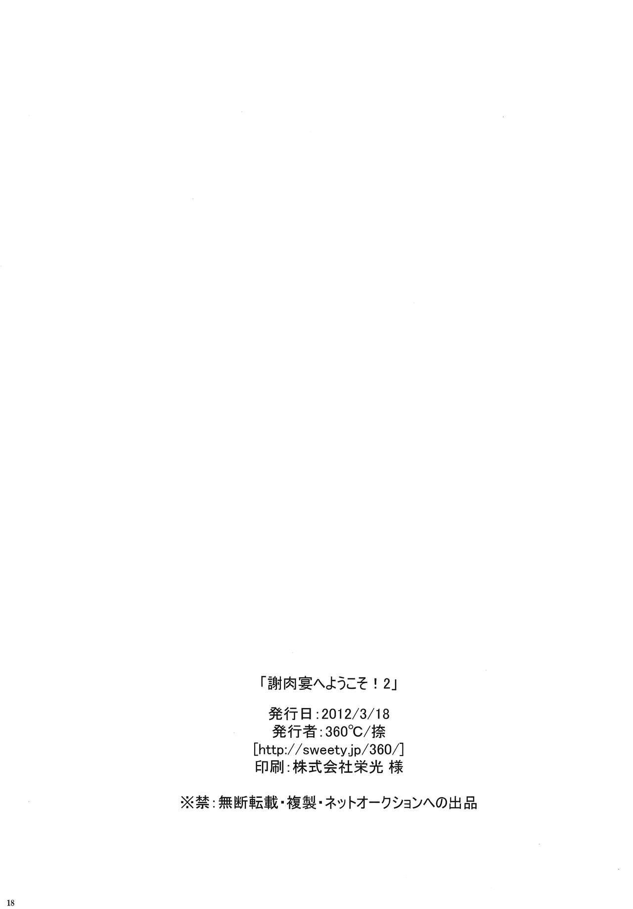 [360°C (Natsu)] Shanikuen e youkoso! 2 -Judal-chan ga Onnanoko na Hon 2.5-   Welcome to the Festival! 2 ~A book where Judal is a girl 2.5~ (Magi: The Labyrinth of Magic) [English] 16