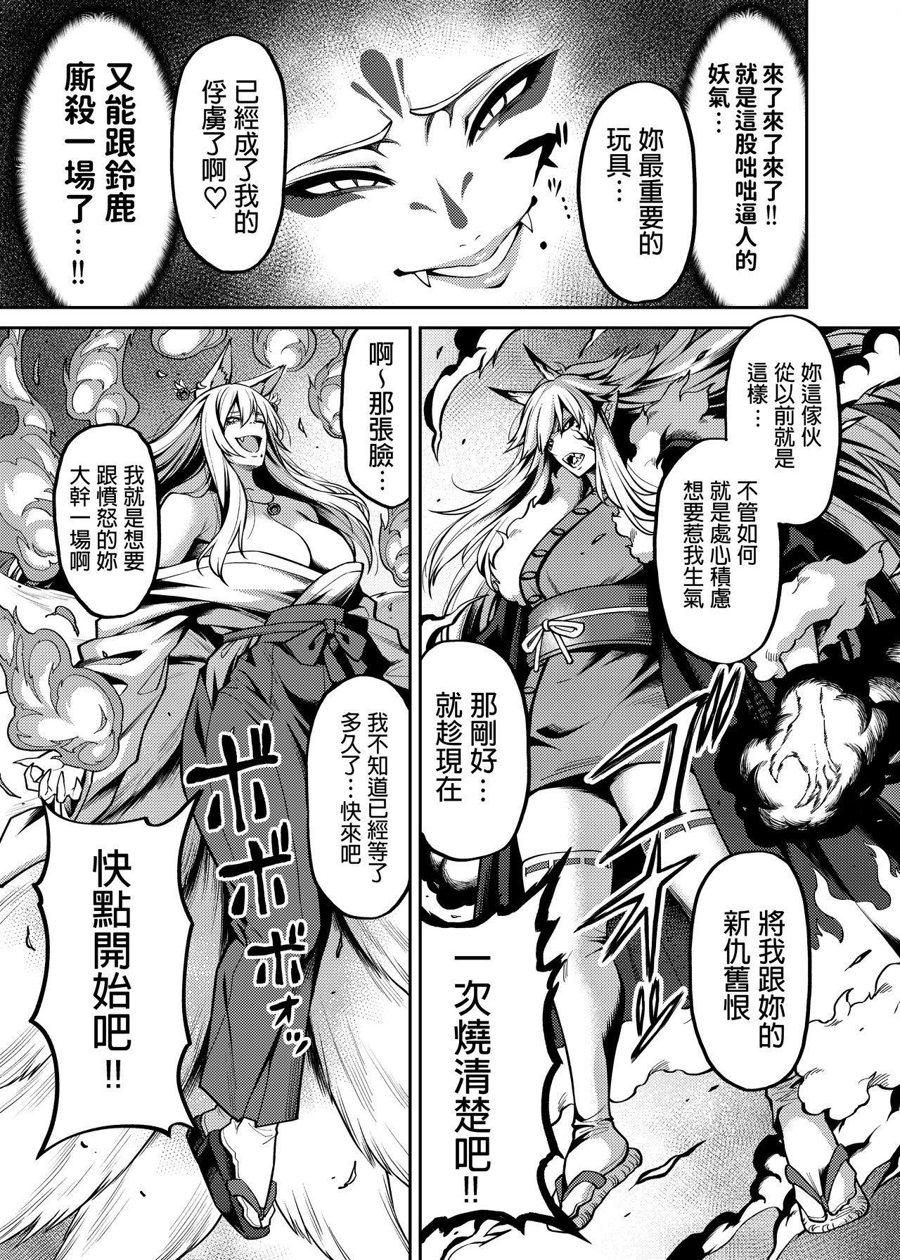 Takkun to Kitsune no Onee-san 23