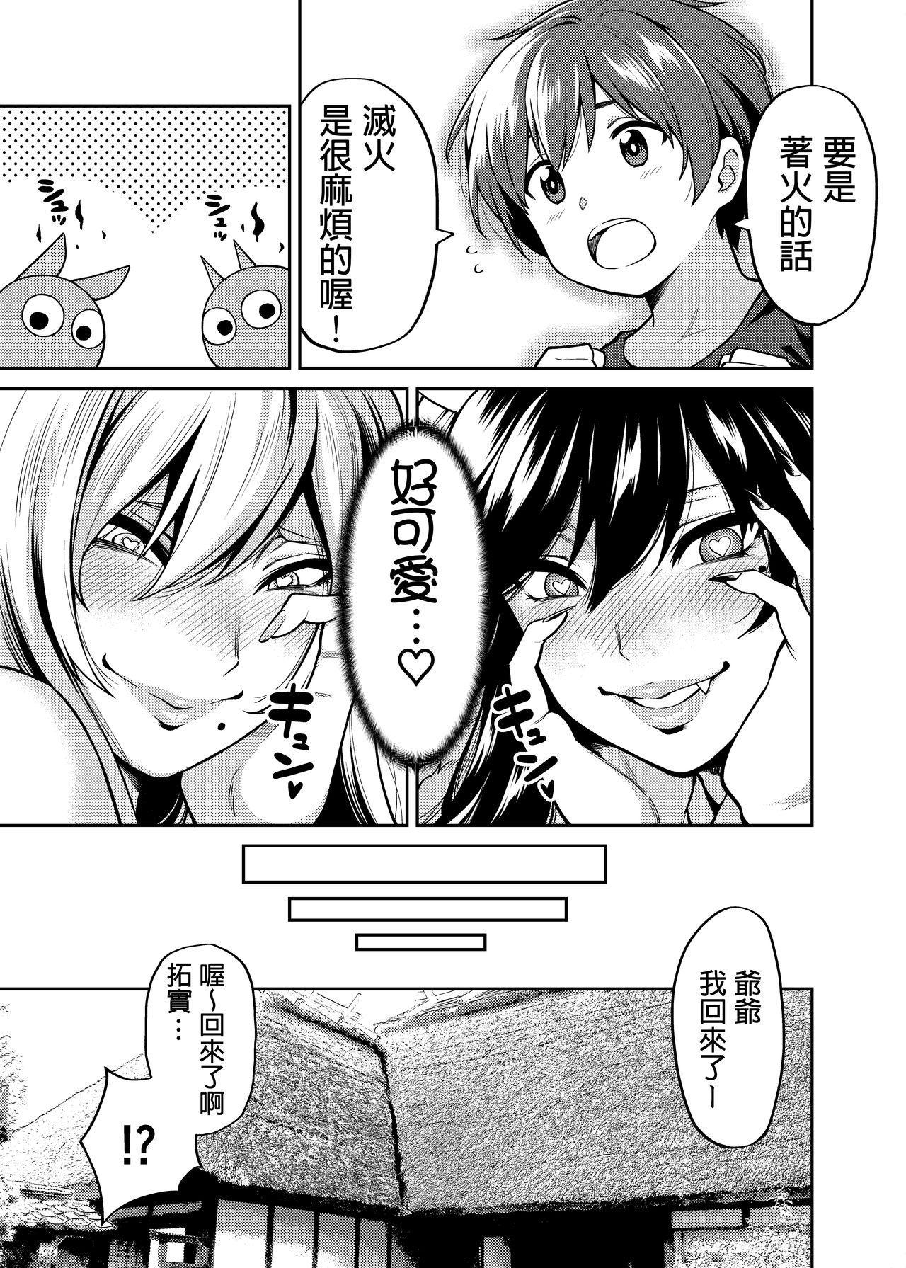 Takkun to Kitsune no Onee-san 25