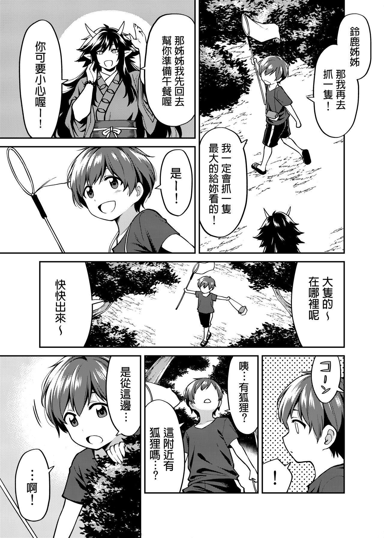 Takkun to Kitsune no Onee-san 5