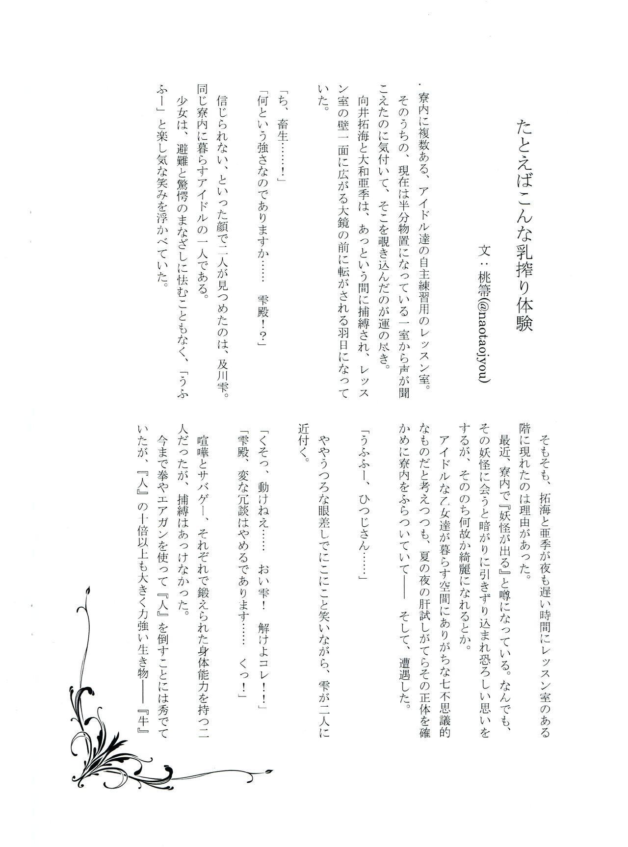 Shizuku Challenge! Takumin Hitsuji-san no Chichishibori! RX 9