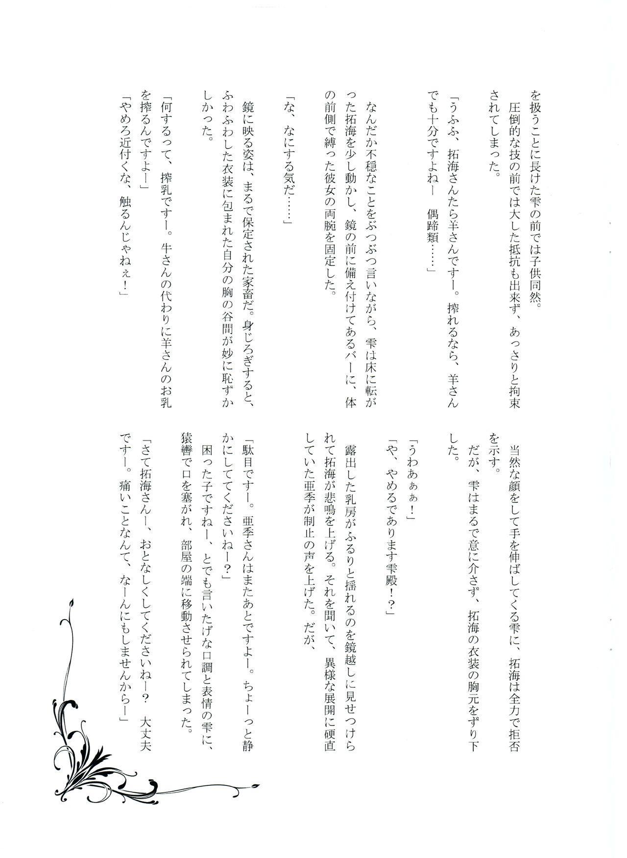 Shizuku Challenge! Takumin Hitsuji-san no Chichishibori! RX 10