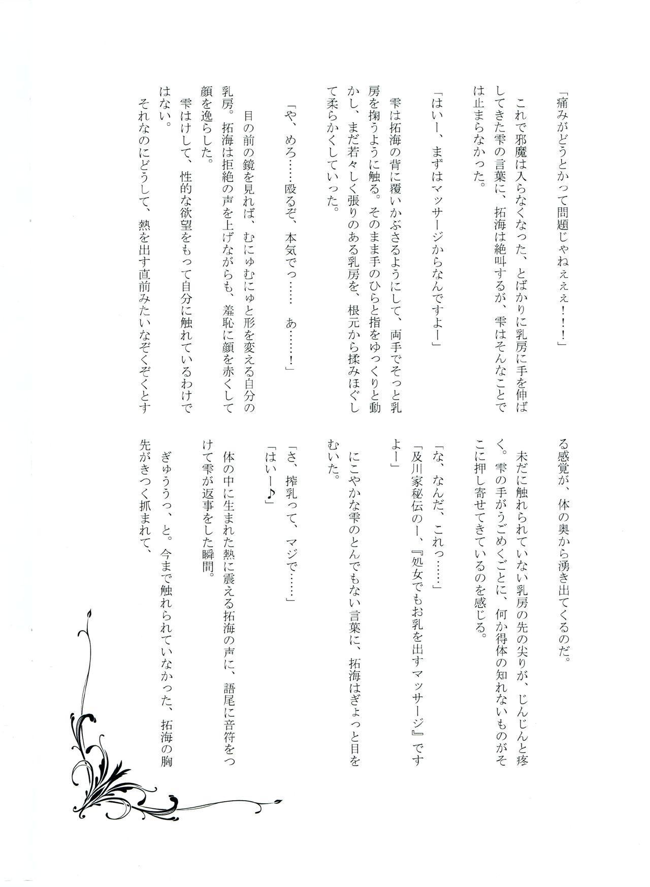 Shizuku Challenge! Takumin Hitsuji-san no Chichishibori! RX 11