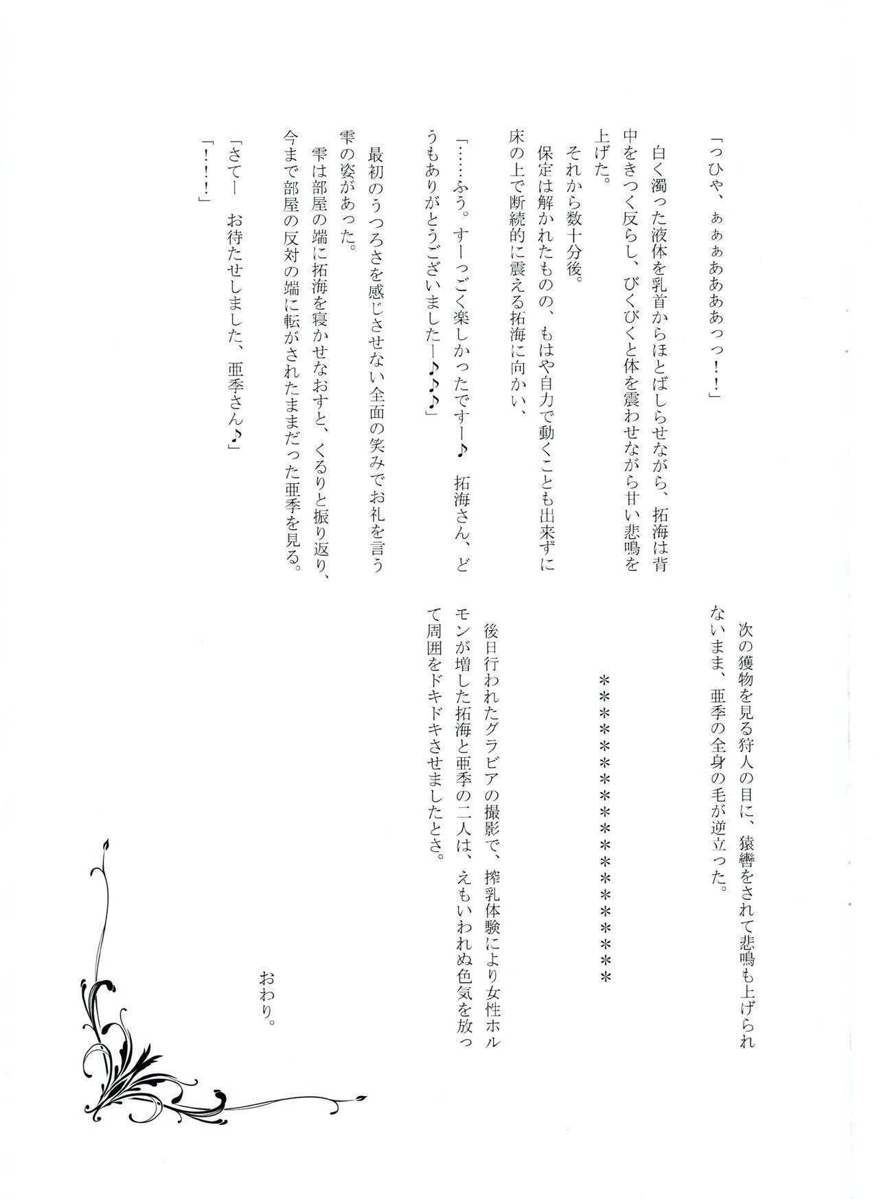 Shizuku Challenge! Takumin Hitsuji-san no Chichishibori! RX 12