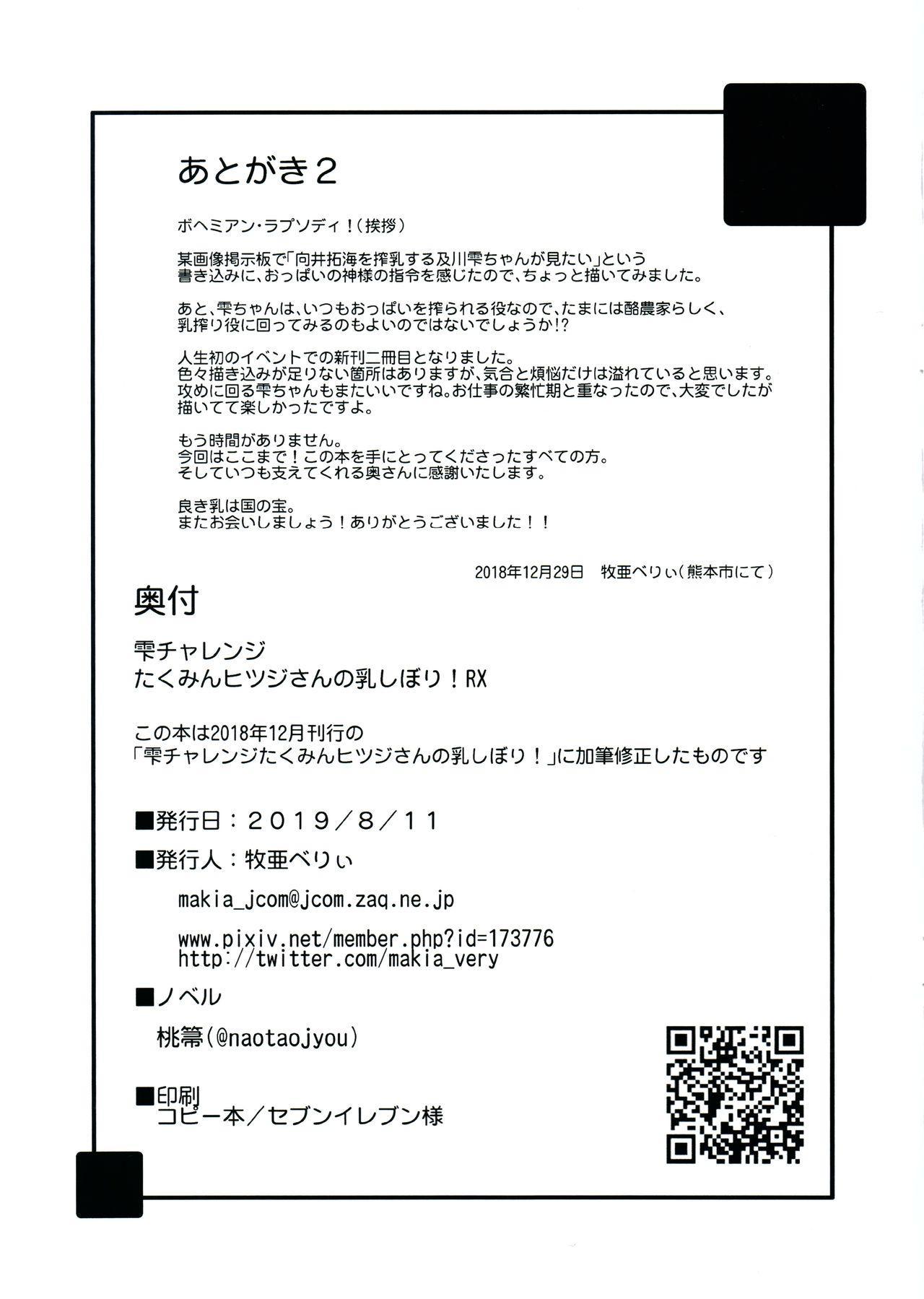 Shizuku Challenge! Takumin Hitsuji-san no Chichishibori! RX 14