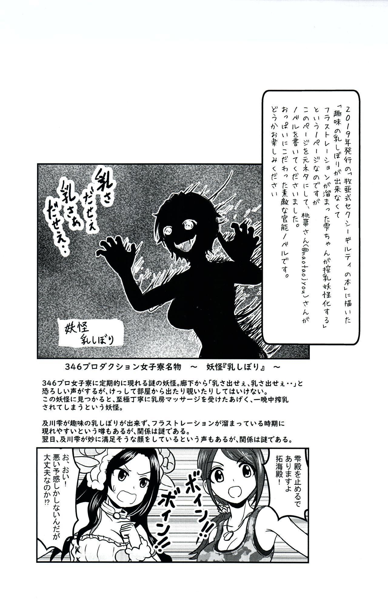 Shizuku Challenge! Takumin Hitsuji-san no Chichishibori! RX 8