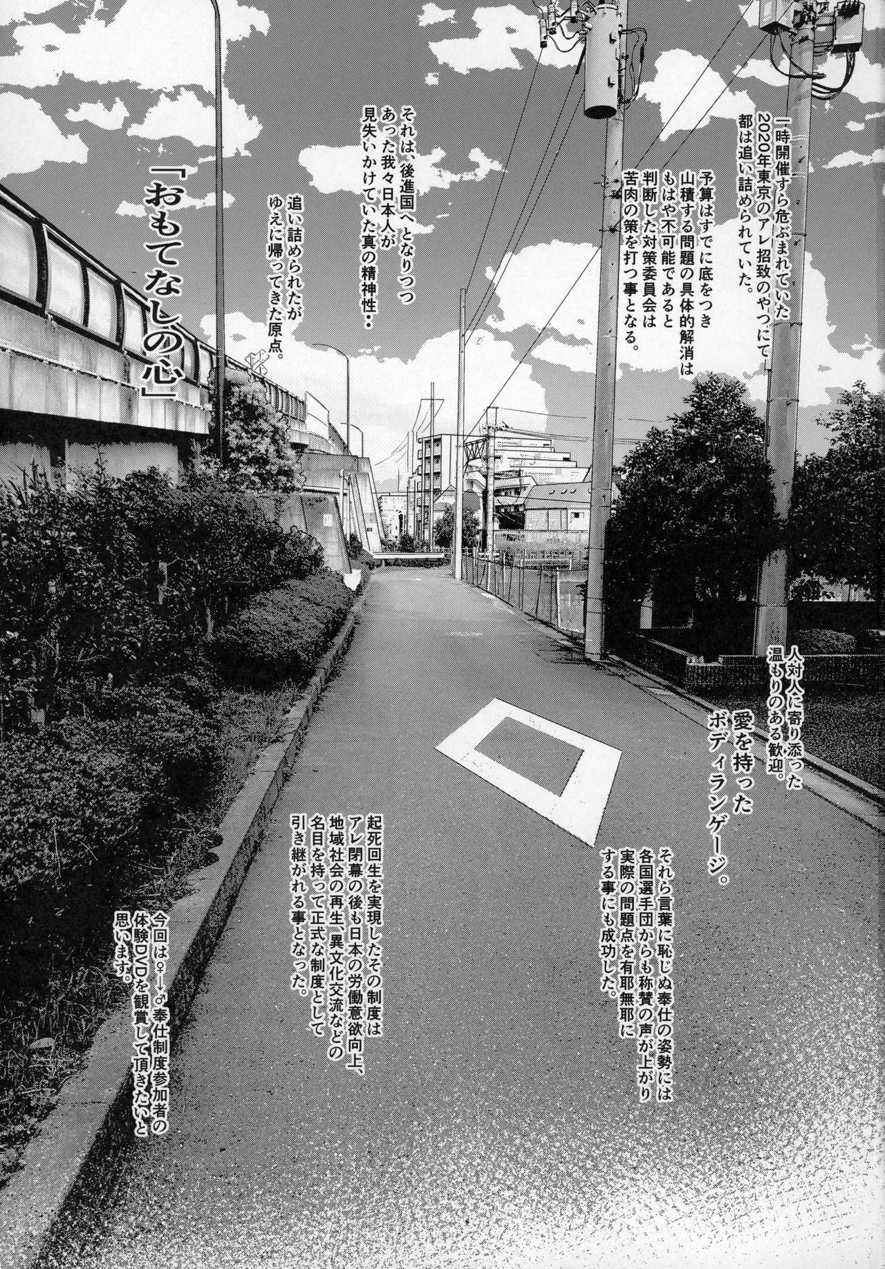 Kinrou Shourei Gohoushi JS Chiiki Kouryuu Seido 1