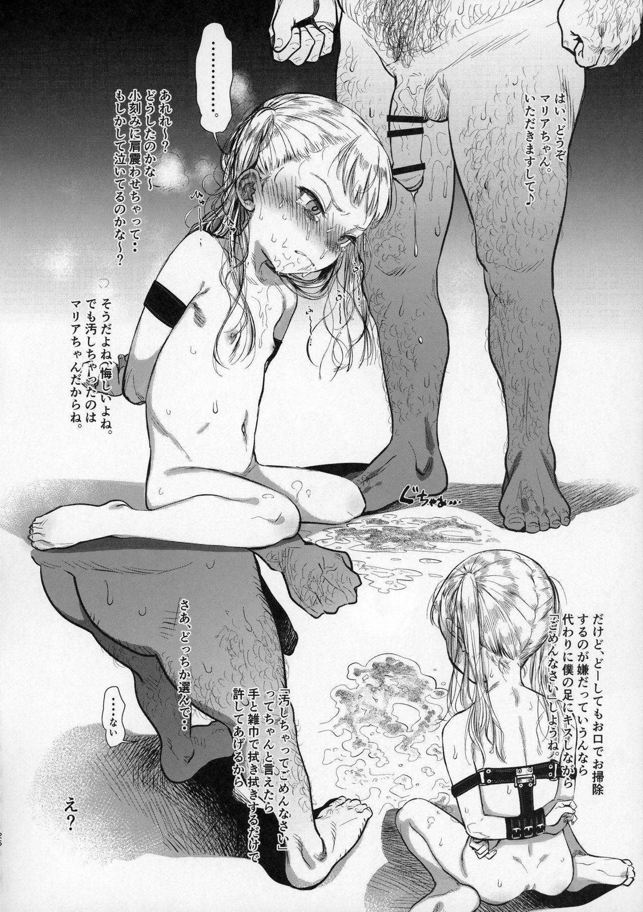 Kinrou Shourei Gohoushi JS Chiiki Kouryuu Seido 20