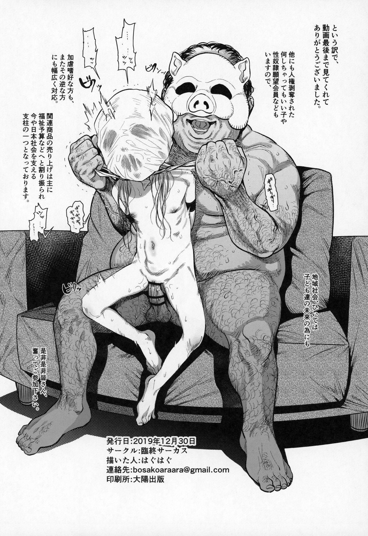Kinrou Shourei Gohoushi JS Chiiki Kouryuu Seido 28