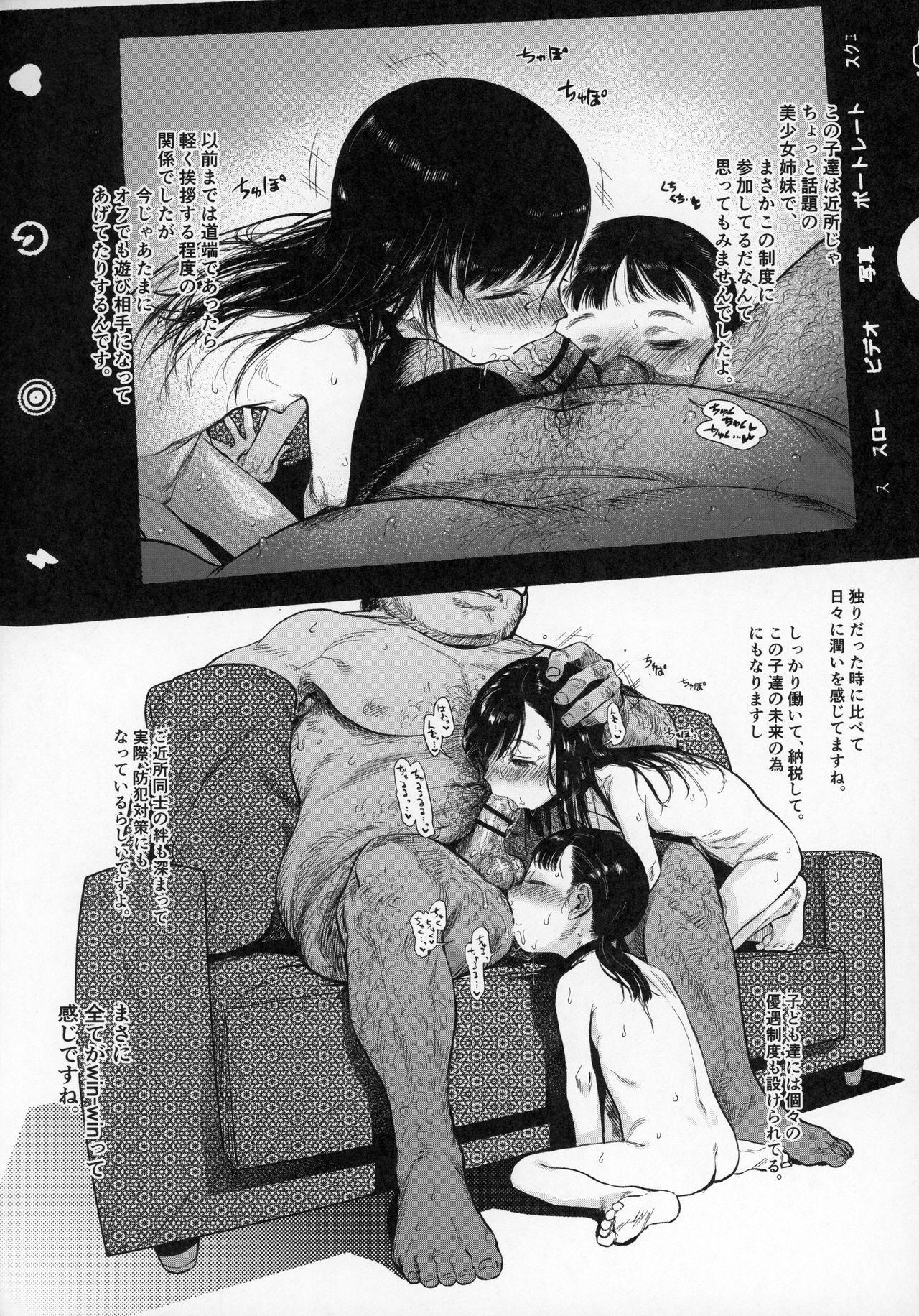 Kinrou Shourei Gohoushi JS Chiiki Kouryuu Seido 3