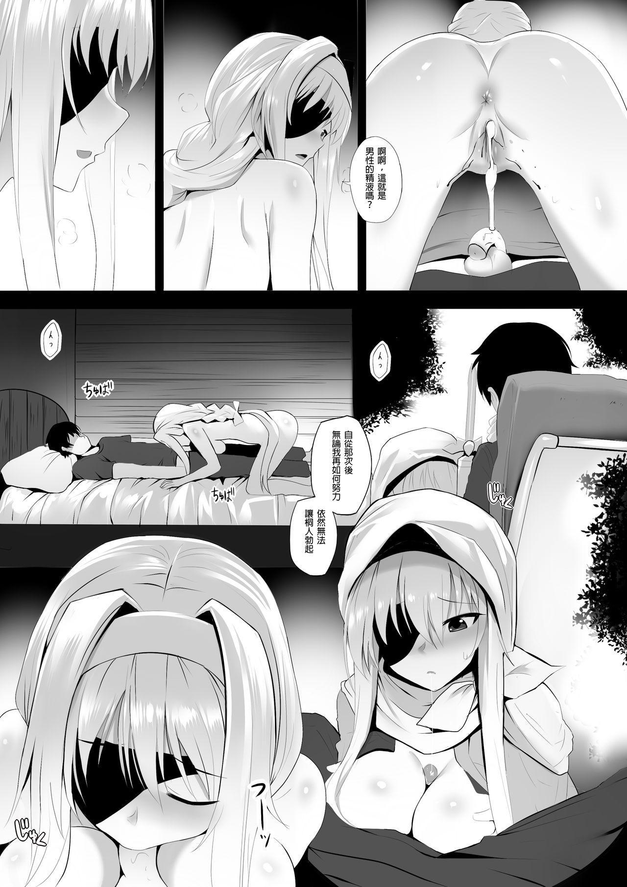 Futatsu no Sekai kara no Omoi 16