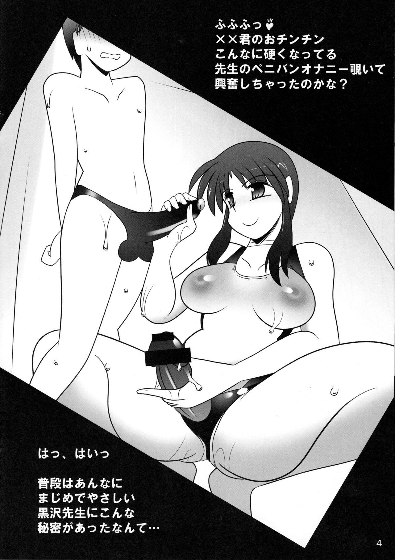 Nyamo Sensei no Houkago Lesson 3
