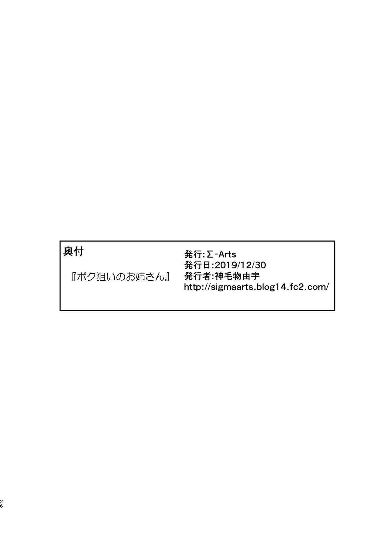 Boku Nerai no Onee-san 25