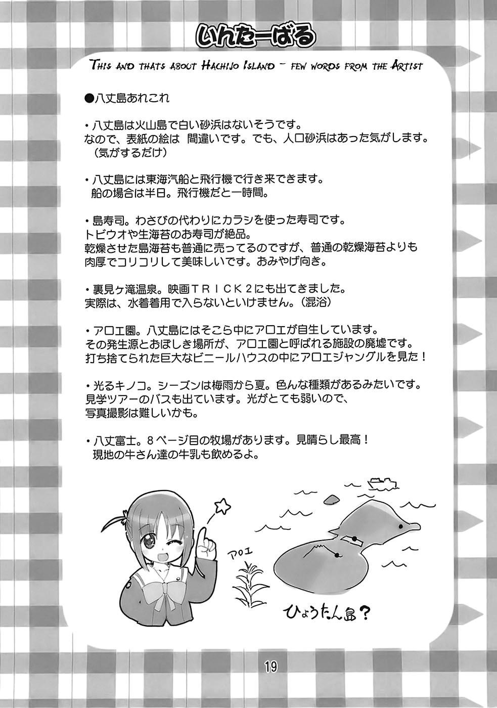 Manabi Kirakira Hachijoujima!! 17