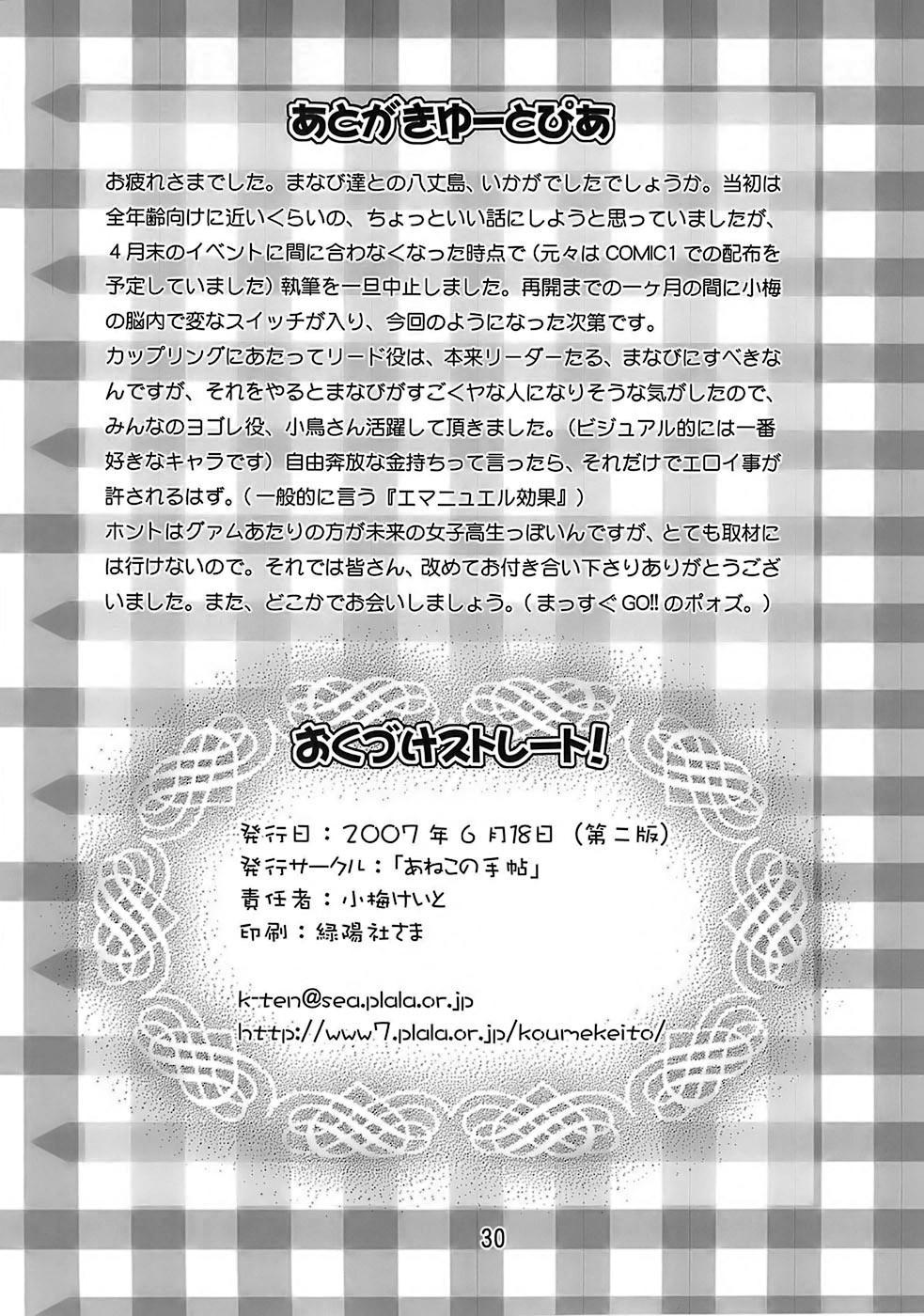 Manabi Kirakira Hachijoujima!! 28