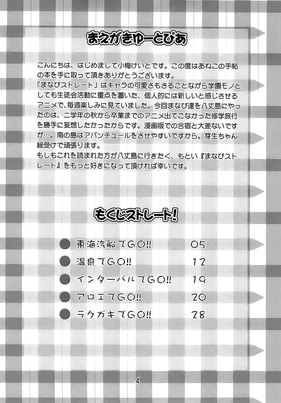 Manabi Kirakira Hachijoujima!! 2