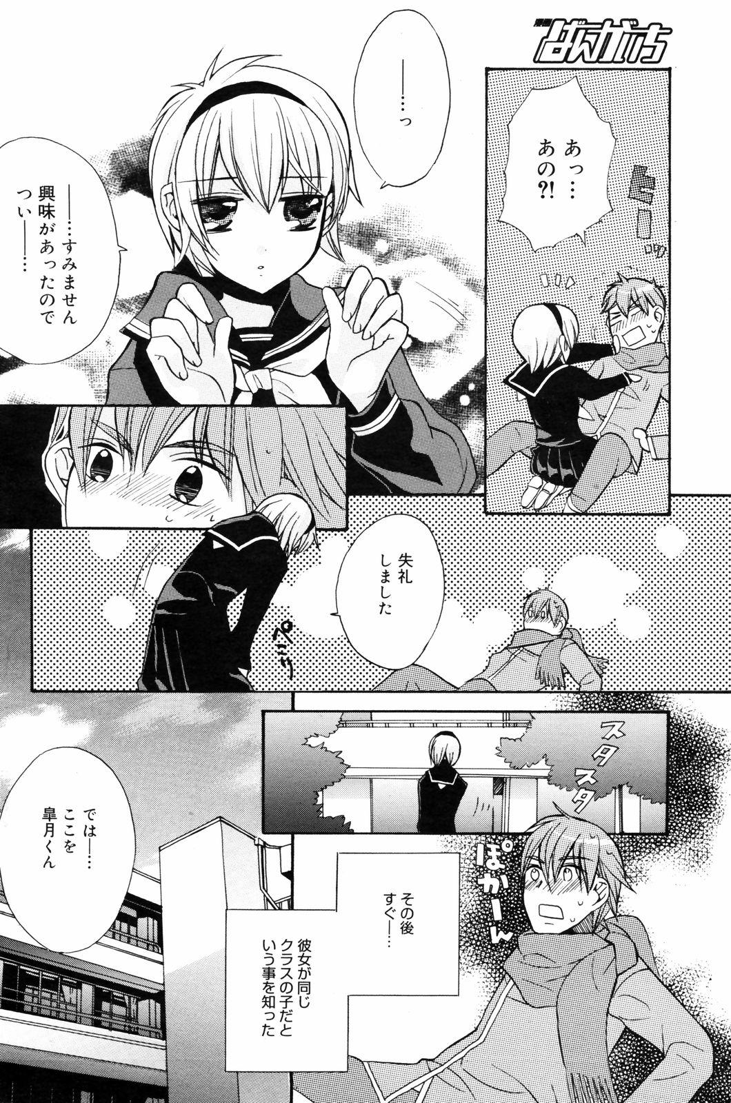 Manga Bangaichi 2008-03 101