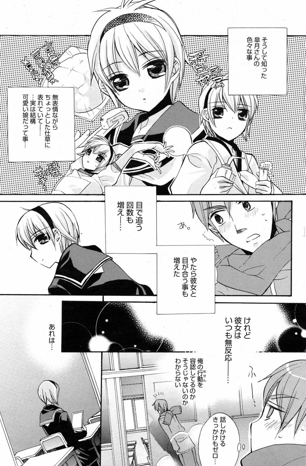 Manga Bangaichi 2008-03 104