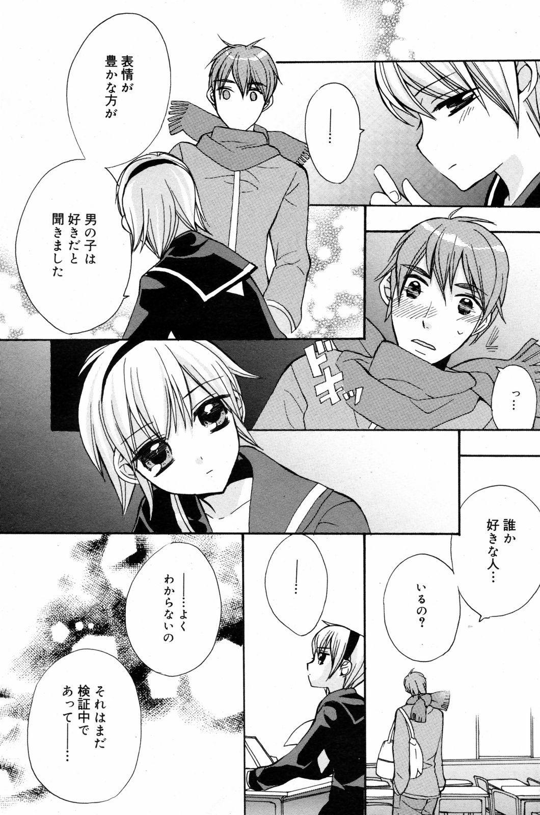 Manga Bangaichi 2008-03 106