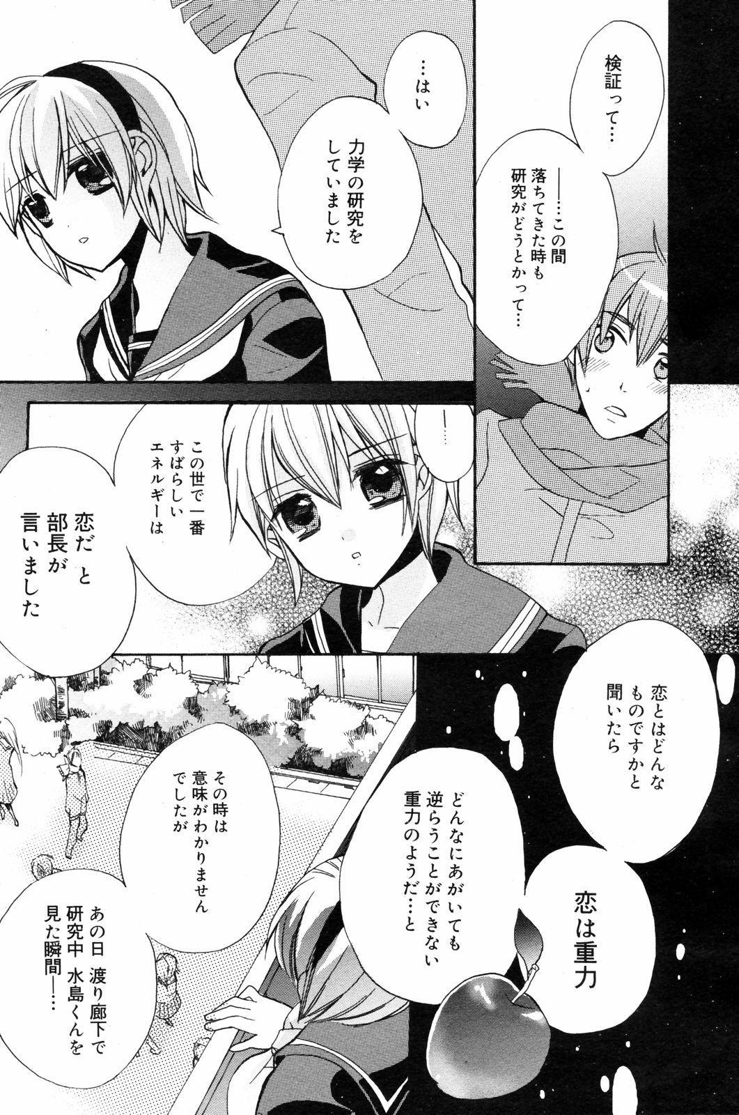 Manga Bangaichi 2008-03 107