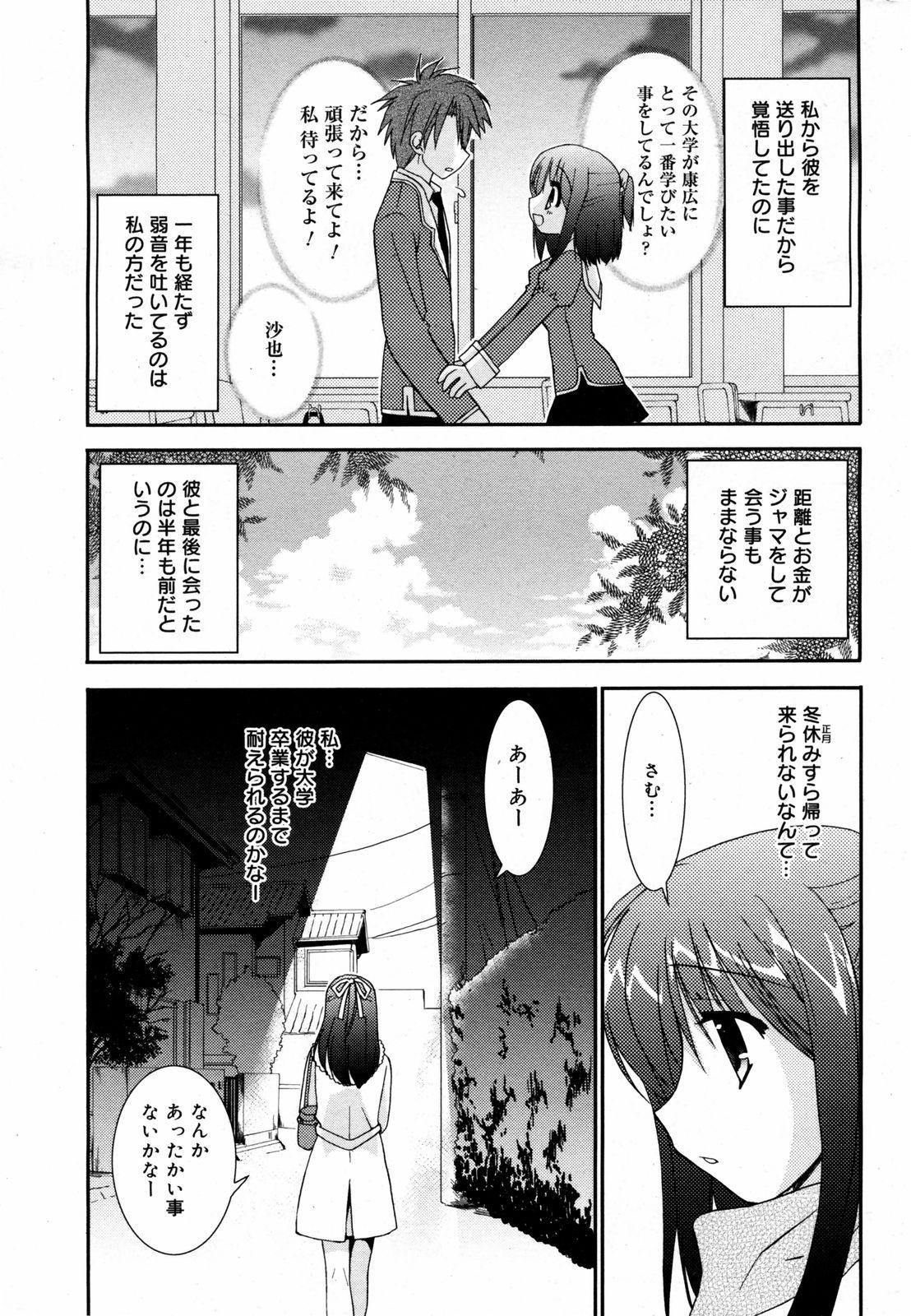 Manga Bangaichi 2008-03 10