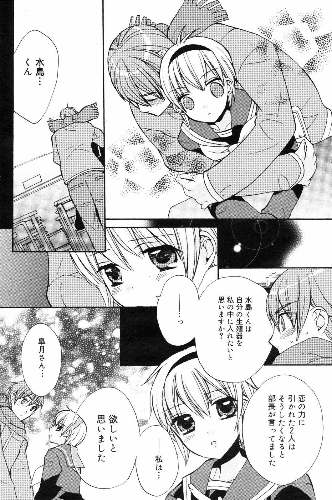 Manga Bangaichi 2008-03 109
