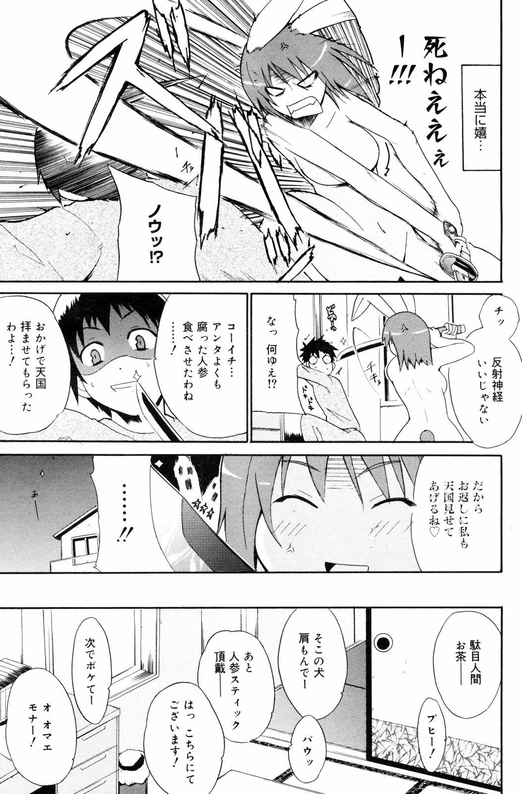 Manga Bangaichi 2008-03 118