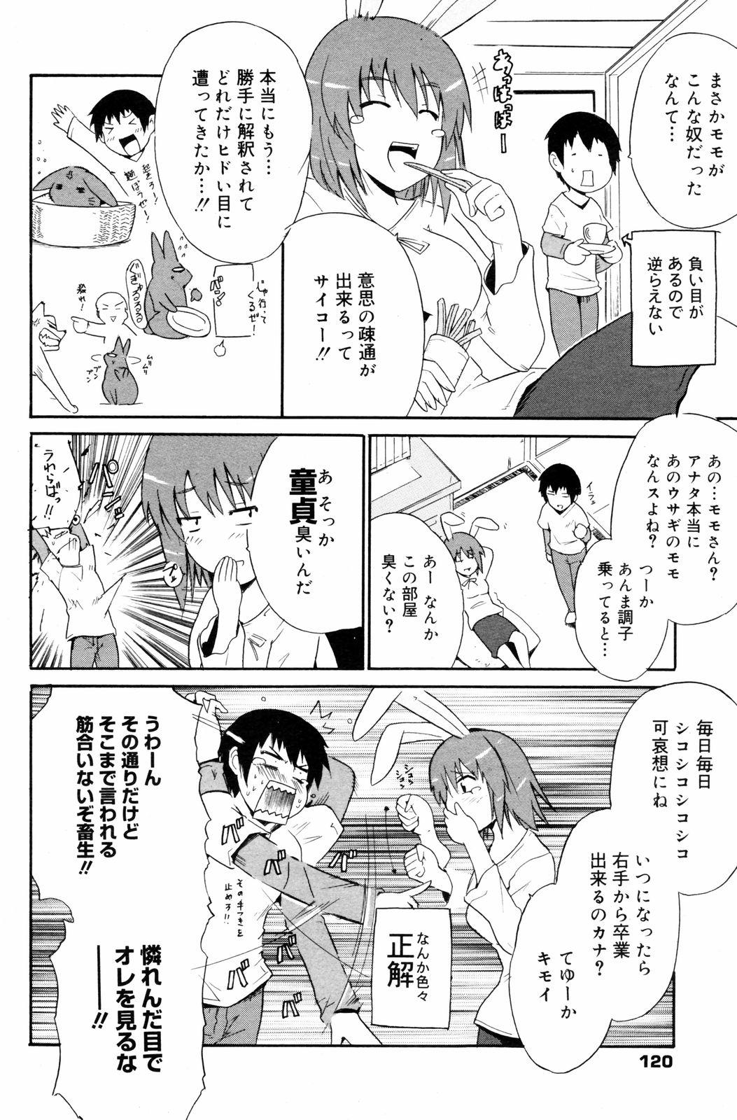 Manga Bangaichi 2008-03 119