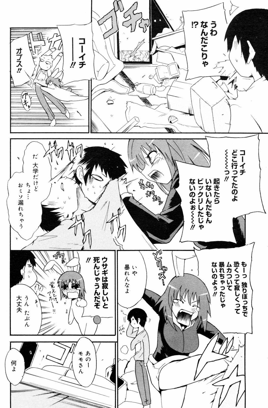 Manga Bangaichi 2008-03 121