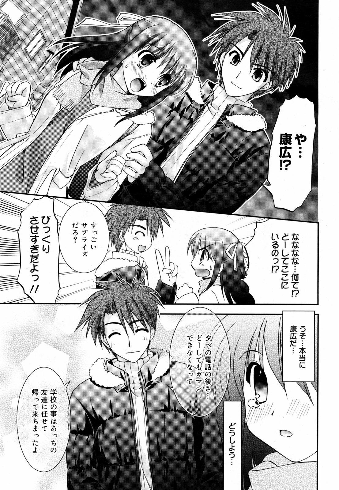 Manga Bangaichi 2008-03 12